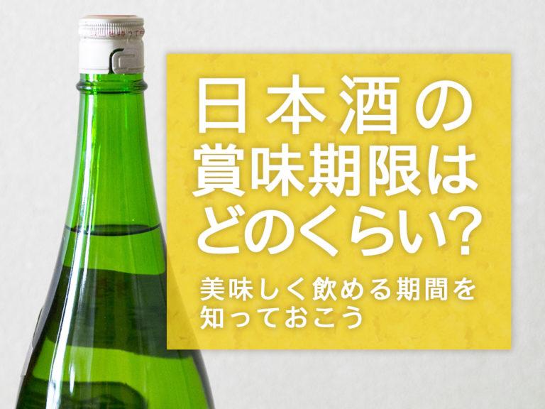 日本酒の賞味期限を解説!表示がない理由から飲み頃の目安〜正しい保管方法について