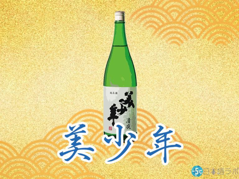 熊本でNo.1の知名度を誇る日本酒「美少年」の魅力を紹介!