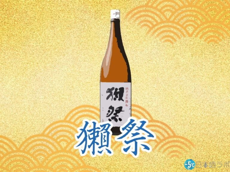 日本酒の代表格「獺祭(だっさい)」を詳しく解説します