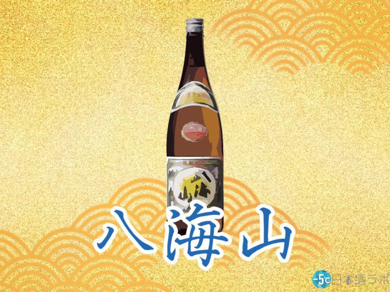 新潟県が誇る日本酒「八海山」の魅力を解説!