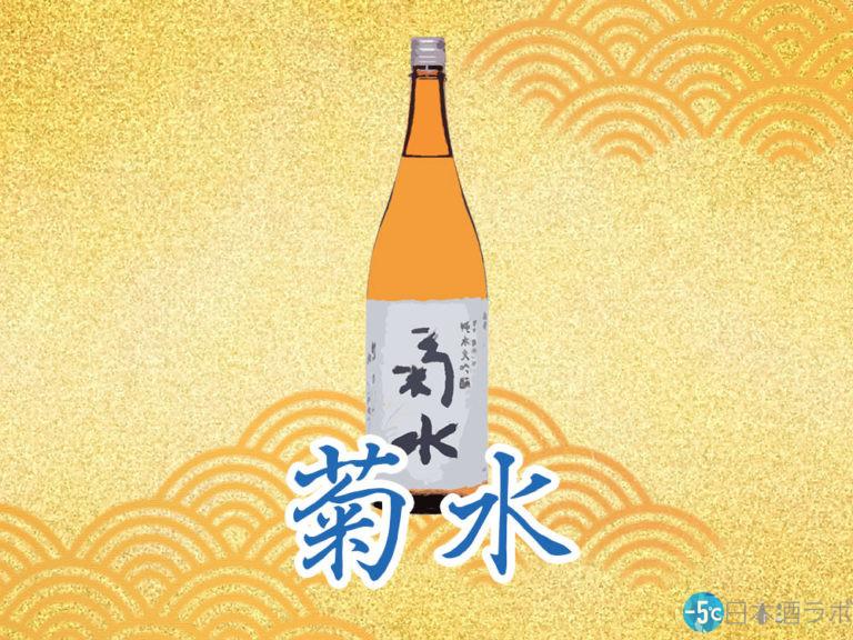 食事と相性抜群の日本酒「菊水」を詳しく解説!特徴や購入方法も紹介します