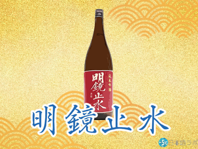 長野の銘酒「明鏡止水」を解説。クセのないクリアな味わいが魅力!