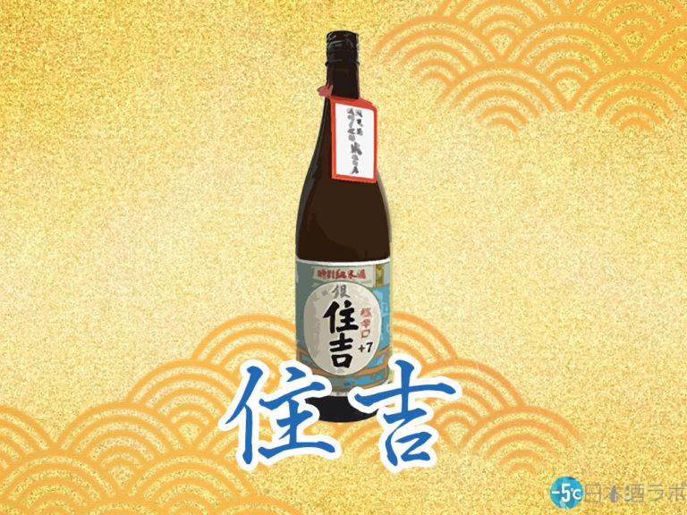 個性的な味わいが人気の山形の銘酒「住吉」無炭素ろ過の辛口純米酒!