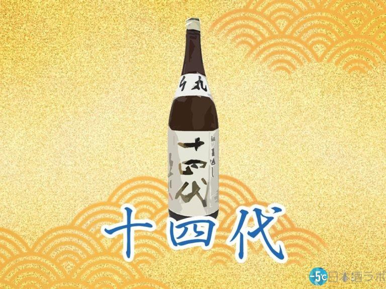 日本酒界のレジェンド「十四代」を解説!歴史から銘柄・購入方法まで