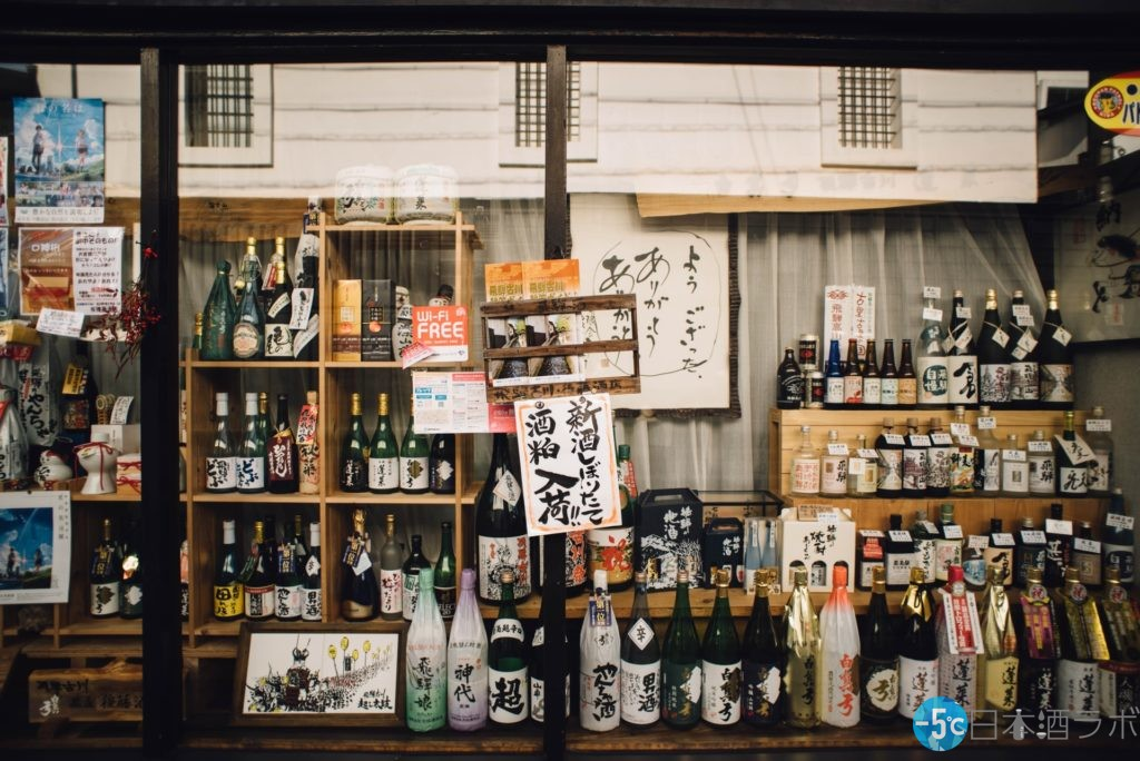たくさんの日本酒