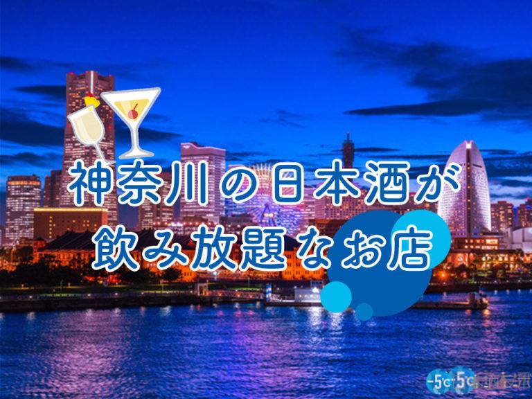 神奈川の日本酒が飲み放題なお店9選!シチュエーション別にご紹介!!