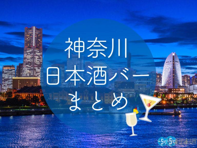 神奈川で美味しい日本酒を楽しめるオススメの日本酒バー12選