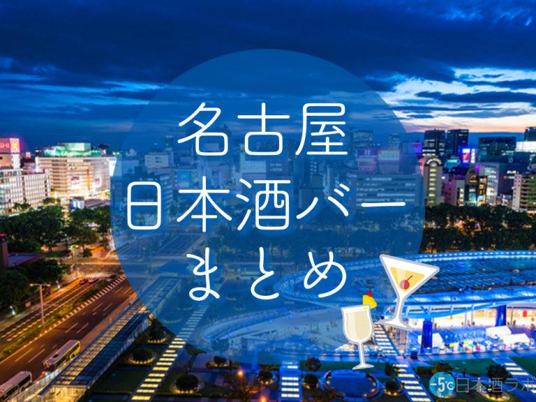 名古屋の日本酒バー13選!シーン別にオススメをご紹介します!