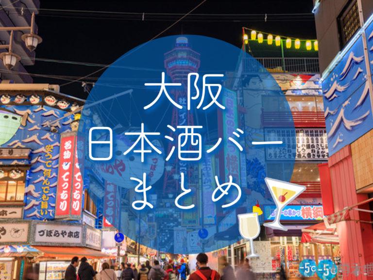 大阪で日本酒が楽しめる日本酒バー12選をご紹介!