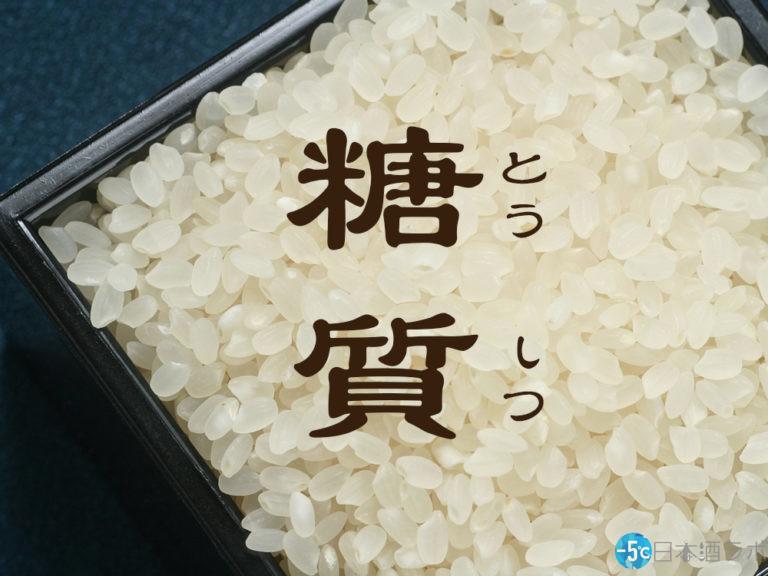日本酒はの糖質は高い?太らないためには飲み方とおつまみに要注意!