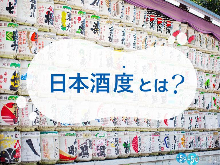 ラベルの日本酒度からテイストがわかるかも!?「日本酒度」を解説