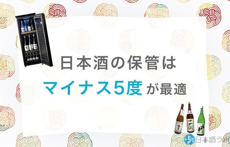 日本酒の正しい保存方法を学ぶ!マイナス5度が最適って知ってた?