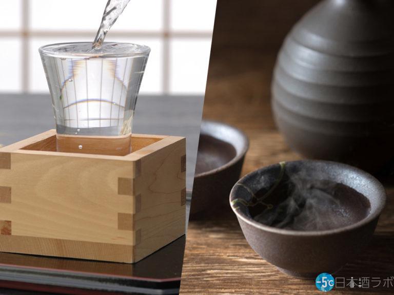 日本酒を楽しむのにオススメの温度は?温度による呼び方の違い/魅力を解説