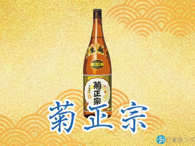 日本酒のなかでも上等な銘柄として名高い菊正宗を解説