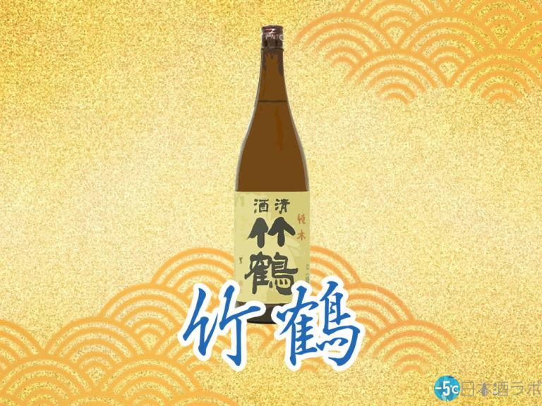 飲み飽きない日本酒で知られる竹鶴、実はニッカウィスキーの創業者のルーツだった?