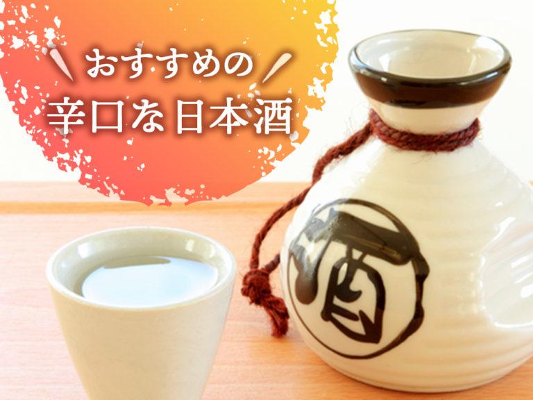 辛口な日本酒のオススメ20選をご紹介!各銘柄の特徴やオススメの飲み方まで♪