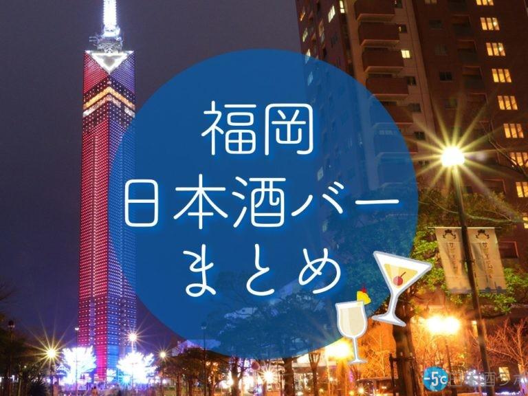 グルメ天国・福岡で楽しめる日本酒バー7選をご紹介!