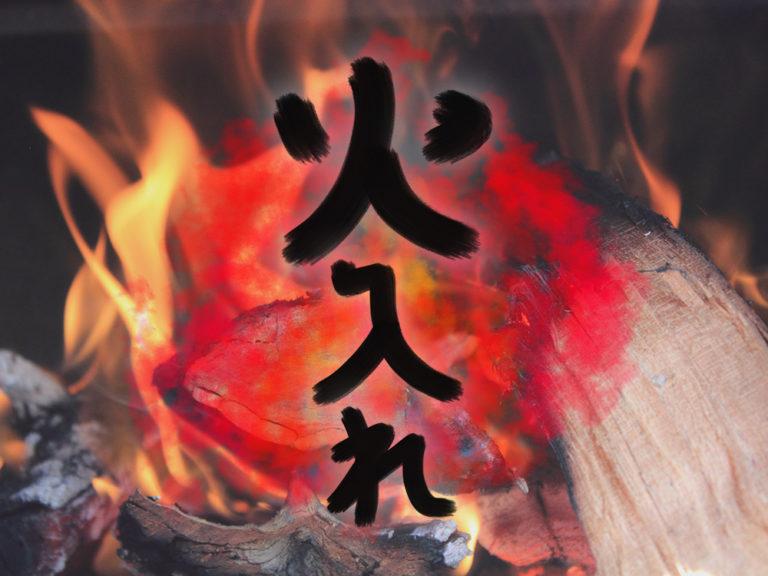 日本酒の火入れとは?生酒と火入れの関係や見分け方をご紹介!