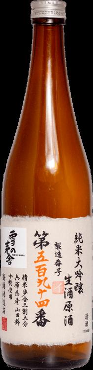 雪の茅舎 製造番号酒 純米大吟醸生酒