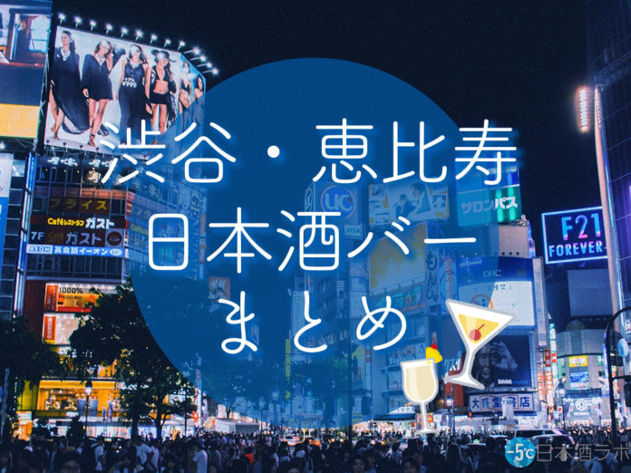 渋谷 恵比寿 日本酒 バー