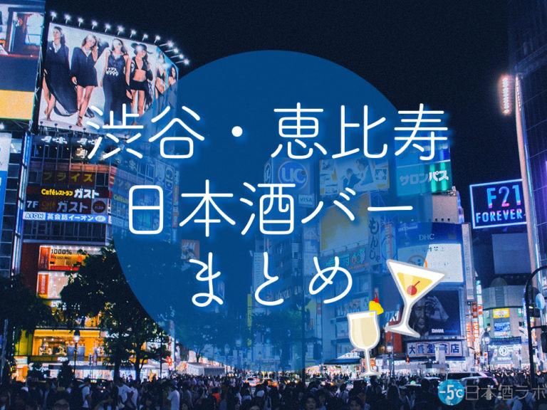 渋谷・恵比寿で美味しい日本酒を楽しめるバー18選をご紹介!