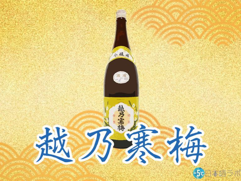 料理にもぴったりの「越乃寒梅」!初心者でも飲みやすいクセのない日本酒