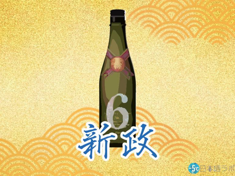 日本酒界に革命を起こしたことで知られる純米酒「新政」を解説!