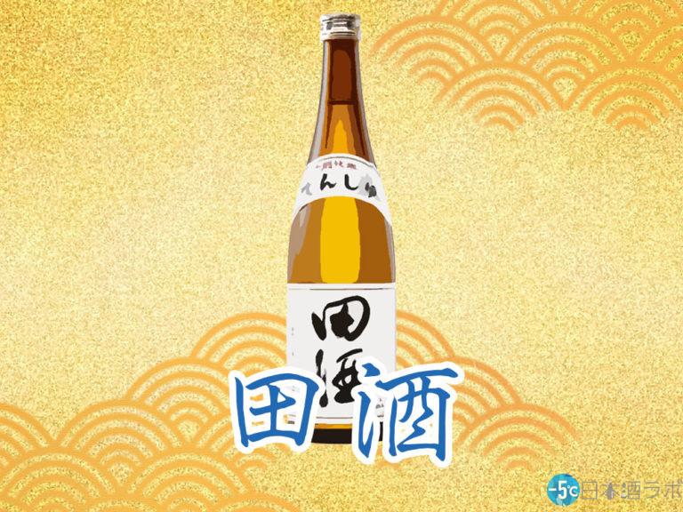 青森1の知名度を誇る田酒の魅力にせまる!