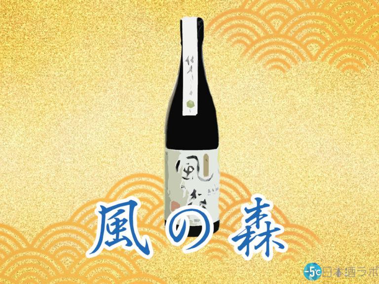 奈良の日本酒「風の森」しゅわしゅわ感がたまらないと人気の銘酒を解説