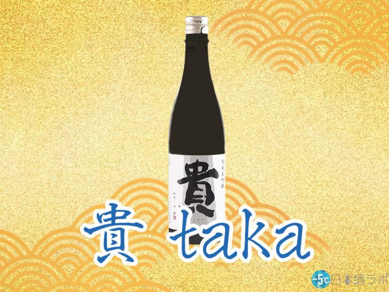 「癒しと米味」をテーマの米の旨み際立つ日本酒「貴」の魅力をご紹介