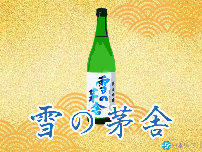 秋田県を代表する日本酒「雪の茅舎」を酒造から銘柄まで解説!