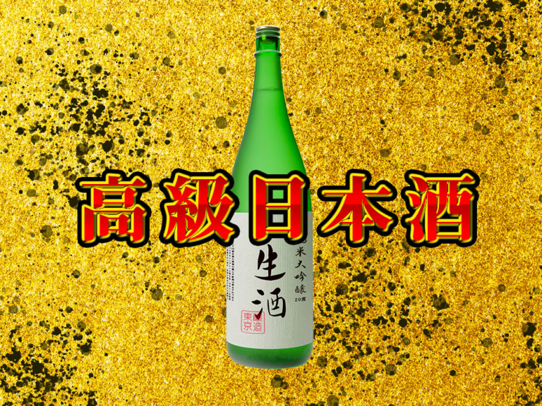 最高級の日本酒銘柄を5つご紹介!1本あたり数万円のハイグレード日本酒