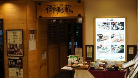 日本酒バー 御影蔵 池袋東武店