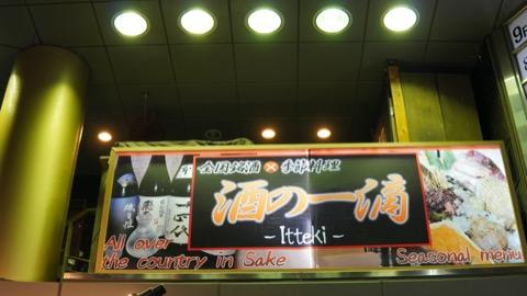 日本酒バー 池袋 酒の一滴は血の一滴 涙は心の汗