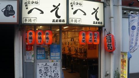 日本酒バー 五反田 立呑処へそ