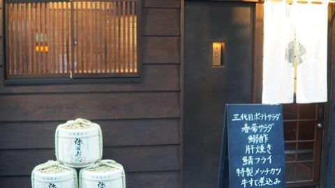 日本酒バー 五反田 酒場それがし
