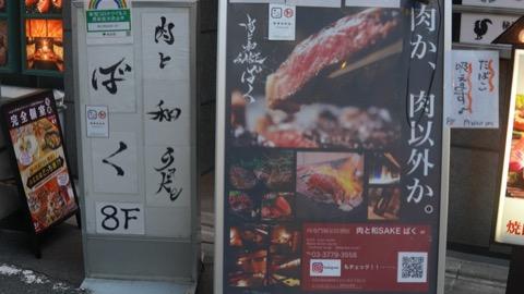 日本酒バー 五反田 肉と和SAKEの個室居酒屋 ばく 五反田店