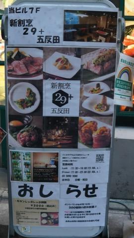 日本酒バー 五反田 新割烹 29+