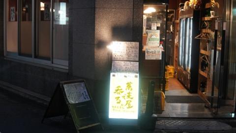 日本酒バー 五反田 地酒 肴 蕎麦 まほろば