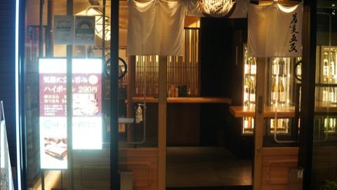 日本酒バー 五反田 蕎麦五反