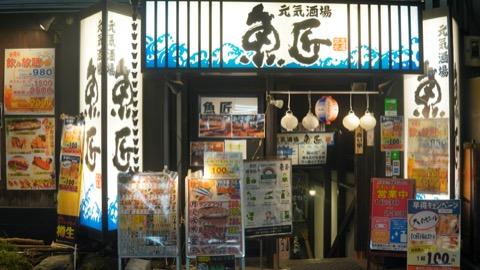日本酒バー 五反田 日本酒スローフード 魚匠