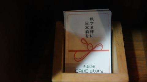 日本酒バー 五反田 SAKE story