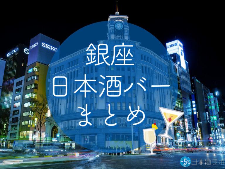 銀座でオススメの日本酒が楽しめるバー18選をご紹介!