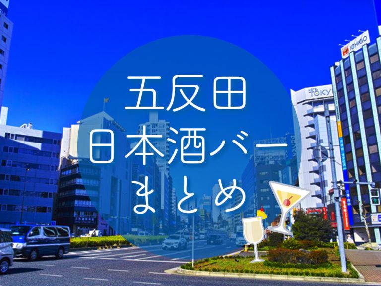 五反田で楽しめる日本酒バー18選をご紹介!