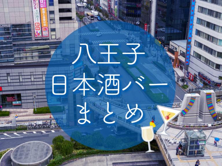 八王子で楽しめる日本酒バー18選をご紹介!