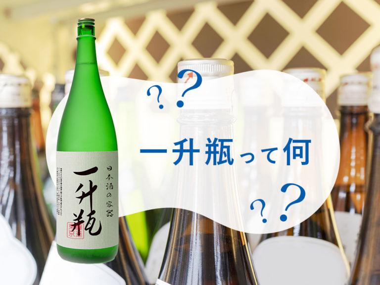 日本酒の一升瓶の量は1,800ml!正しい保存方法や一升瓶の歴史について