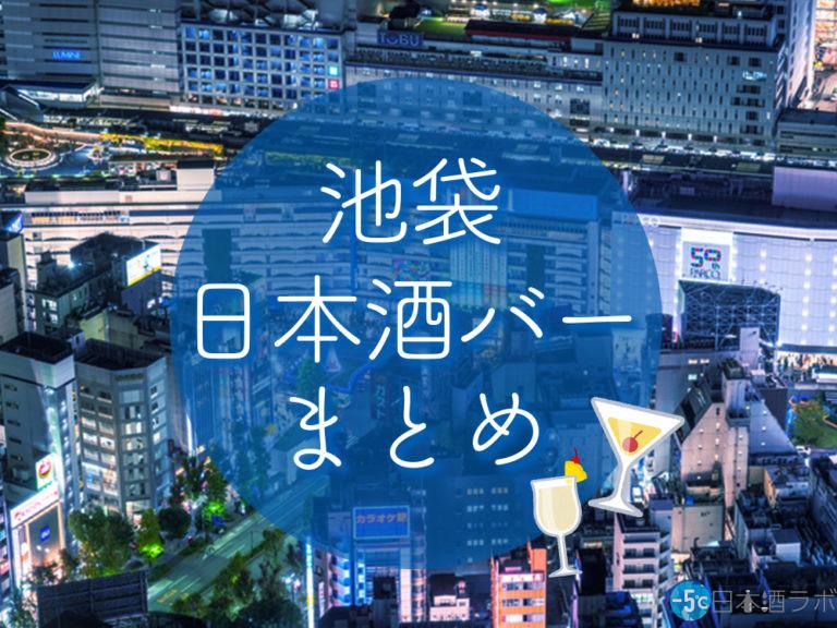 池袋で美味しい日本酒が楽しめるバー17選をご紹介します!