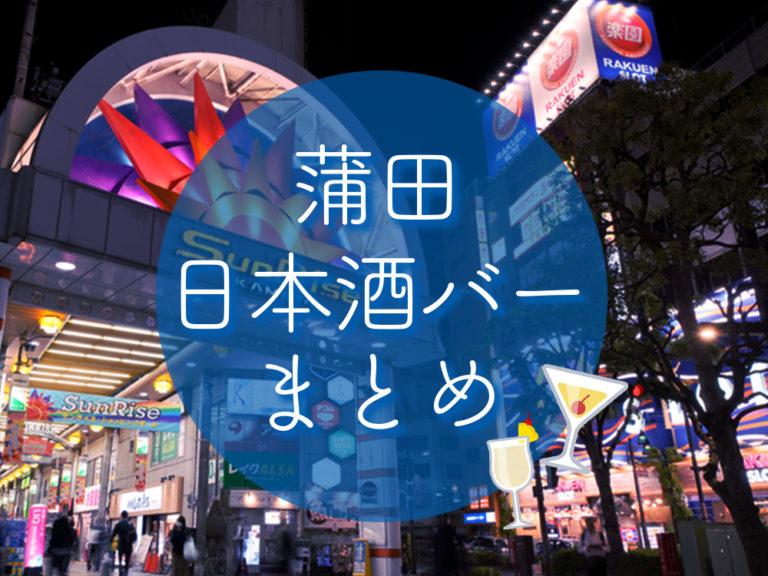 蒲田で楽しめる日本酒バー18選をご紹介!