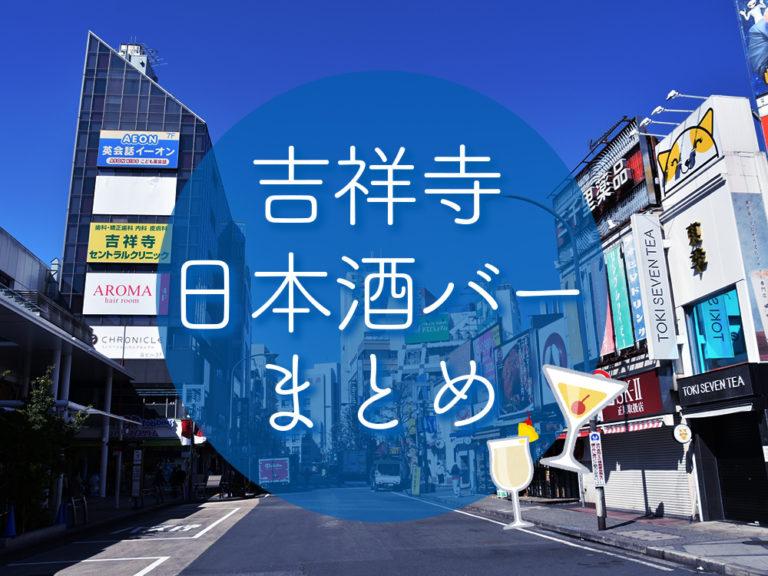 吉祥寺で楽しめる日本酒バー18選をご紹介!
