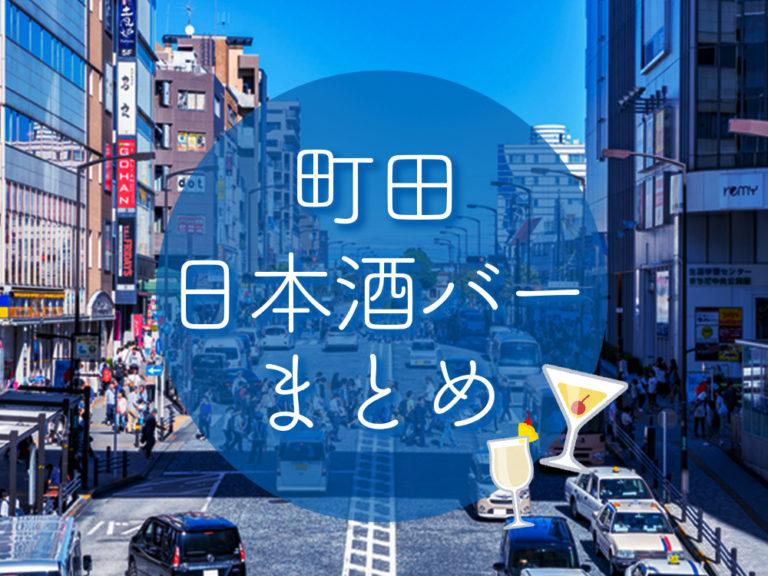 町田で楽しめる日本酒バー18選をご紹介!